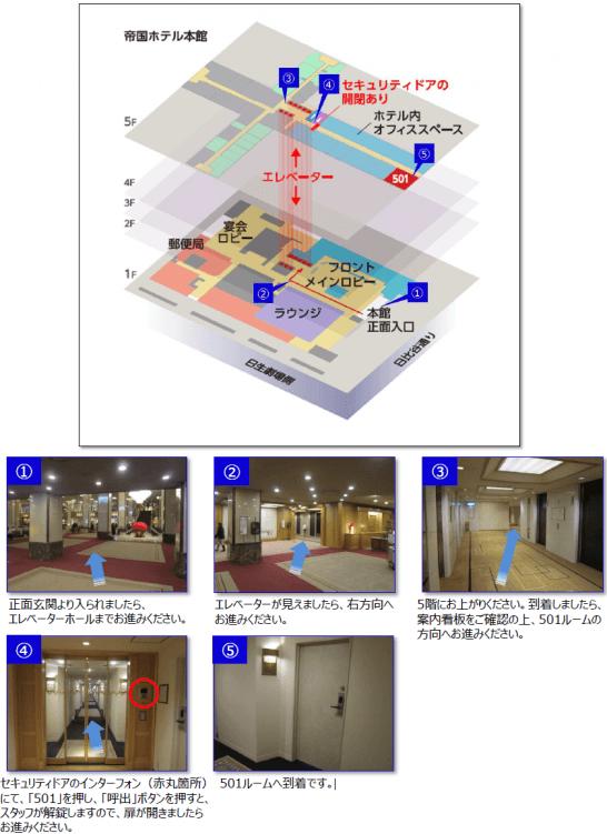 帝国ホテル東京の入り口からビジネスラウンジへのルート