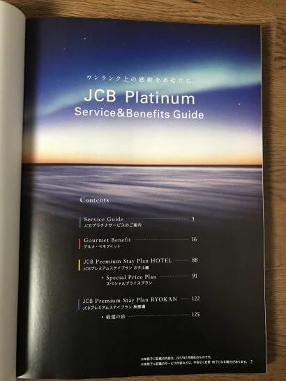 JCB プラチナ サービス&ベネフィットガイド