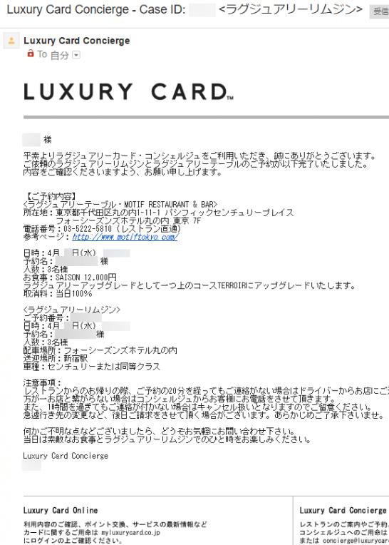 ラグジュアリーカードのコンシェルジュの予約完了結果のメール