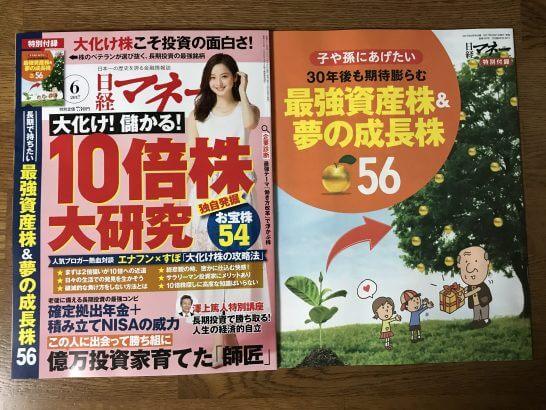 日経マネー2017年6月号の本体と付録