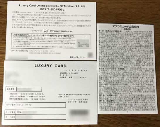 ラグジュアリーカードの発行案内・会員サイトのパスワード・会員規約