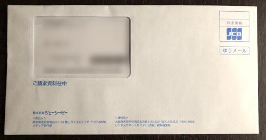 東京ディズニーリゾートのJCBラウンジの招待券が入った封筒