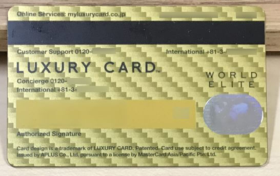 ラグジュアリーカード(ゴールドカード)の裏面