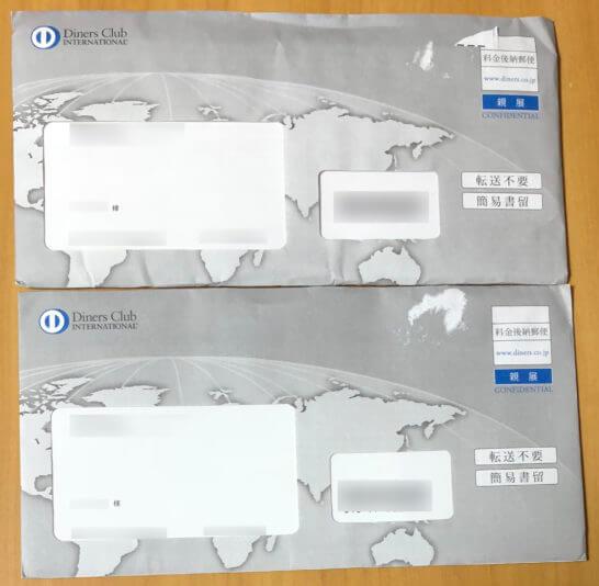 ダイナースクラブカードとETCカードが入った封筒