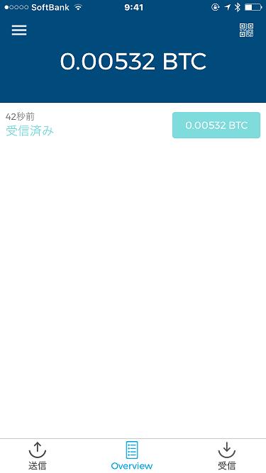 Blockchain.infoのスマホ管理画面