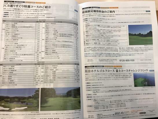 JCB THE PREMIUMのゴルフ関連記事
