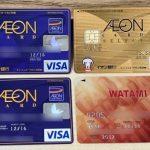 4種類のイオンカード