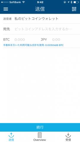 Blockchain.infoのビットコイン送信画面