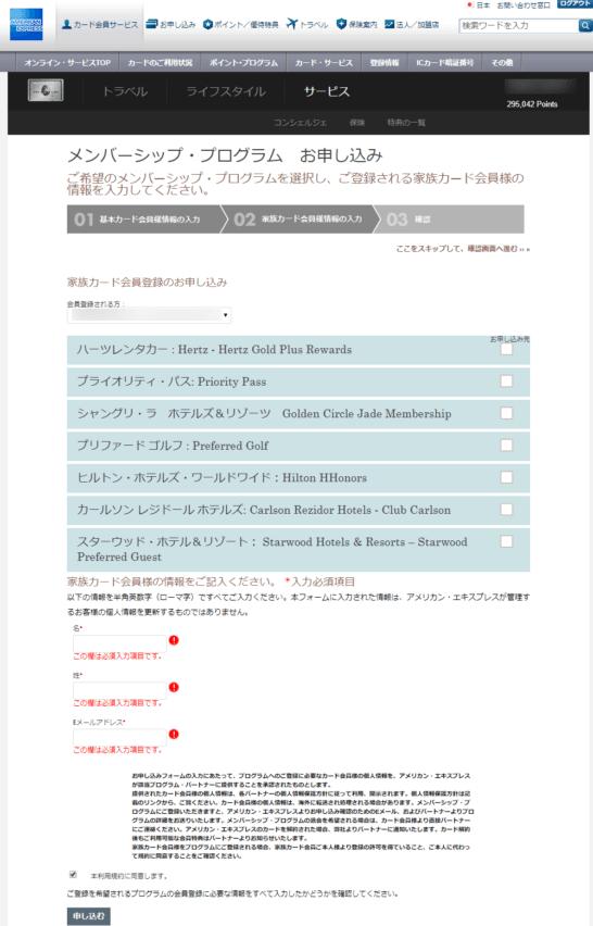 アメックス・プラチナのホテル・メンバーシップ申込画面 (家族会員)