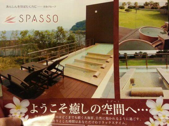 観音崎京急ホテルのSPASSO