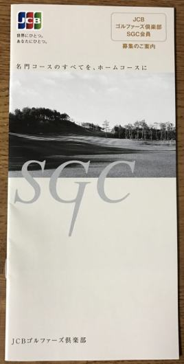 JCBゴルファーズ倶楽部 SGC会員のパンフレット (表紙)