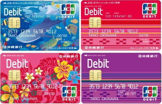 りゅう ぎん デビット カード