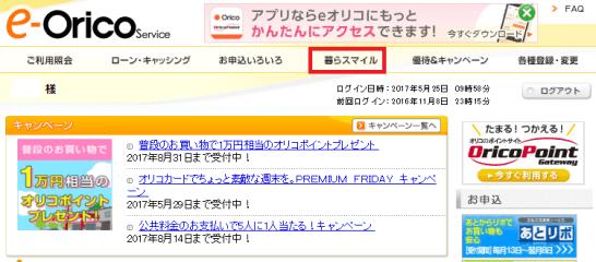 e-Oricoサービス