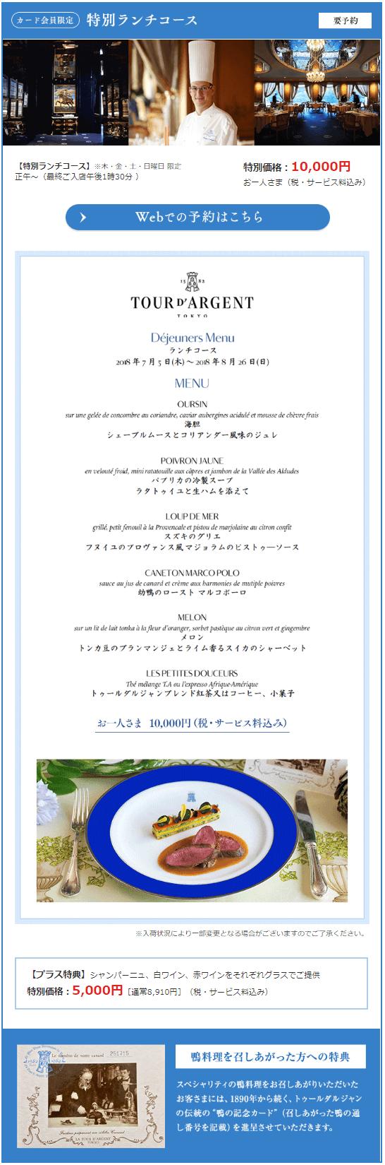 ホテルニューオータニのフランス料理「トゥールダルジャン 東京」のエムアイカード会員限定の特別メニュー