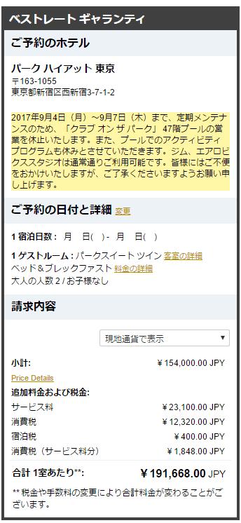 パークハイアット東京のスイートの公式サイト料金