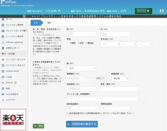ビットフライヤーの本人情報の登録画面
