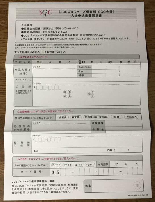 JCBゴルファーズ倶楽部 SGC会員の申込用紙