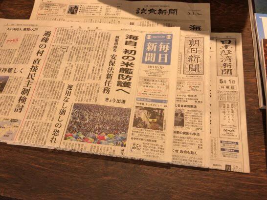 ミーティングスクエアの新聞