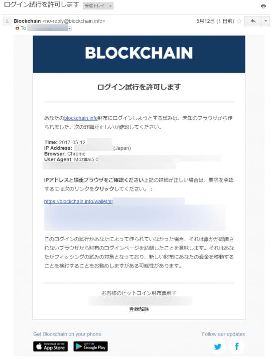 Blockchainのログイン試行許可画面