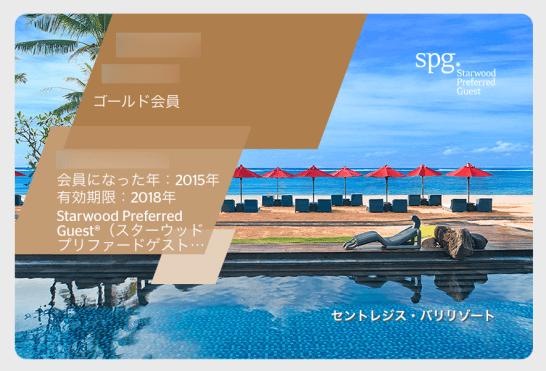 SPGゴールド会員証(スマホアプリ)