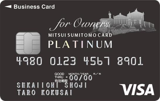 三井住友ビジネスカード for Owners プラチナ