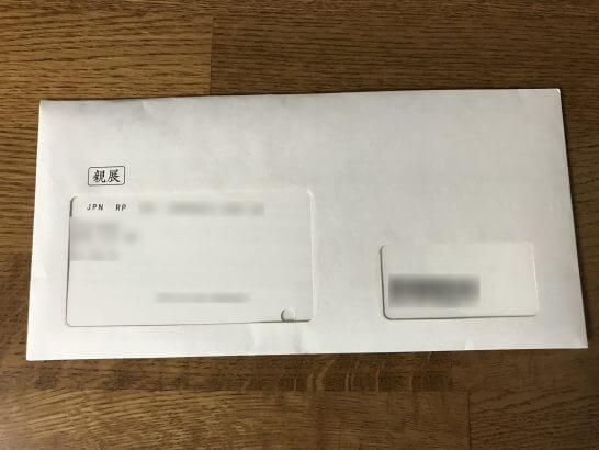 アメックス・ゴールドの新券面が入った封筒