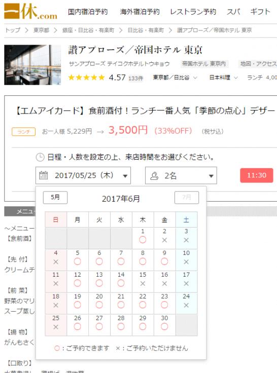 エムアイカードと一休のレストラン・ウィークの予約状況(讃アプローズ/帝国ホテル 東京)