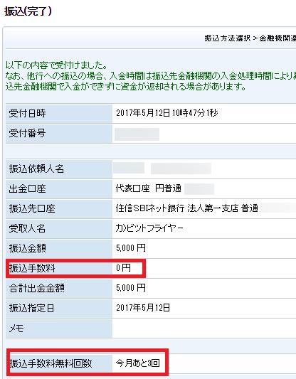 住信SBIネット銀行の振込結果確認画面