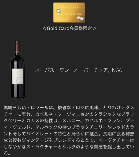 ラグジュアリー ソーシャルアワー(2019年2月) 2杯目のワイン(ゴールドカード)