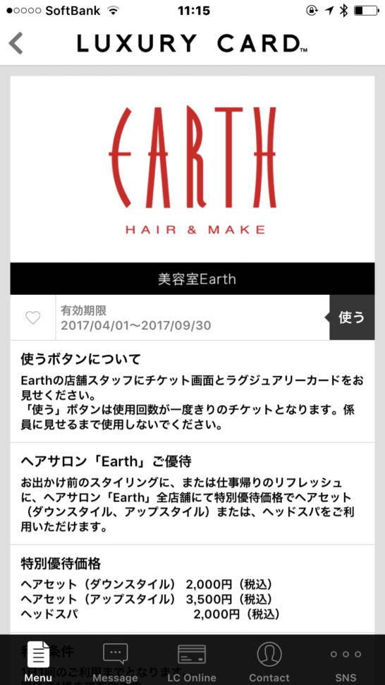 室 earth 美容