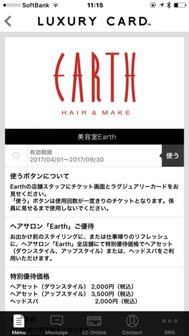 ラグジュアリーカードの美容室EARTHの優待