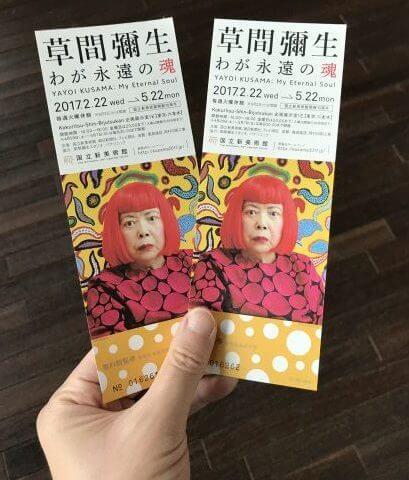 国立新美術館のチケット(わが永遠の魂)