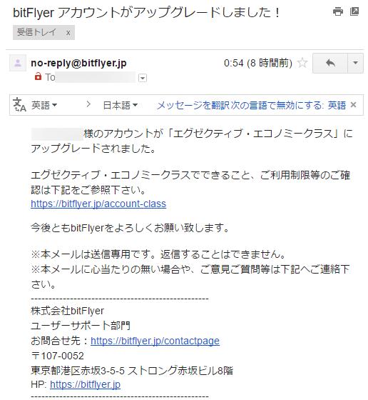 bitFlyer アカウントのアップグレードの連絡