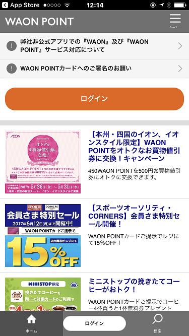 スマートワオンアプリ