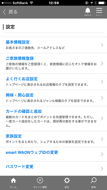 スマートワオンアプリ(設定画面)