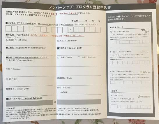 ホテル・メンバーシップ申込書