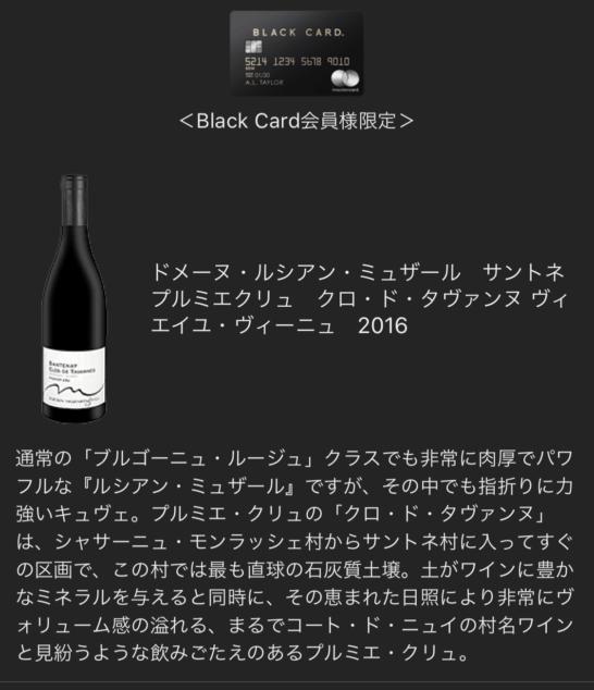 ラグジュアリー ソーシャルアワー(2018年12月) 2杯目のワイン(ブラックカード)
