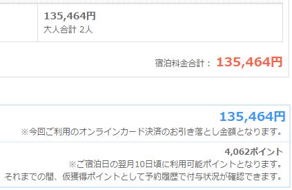 一休.comのスイートルームのプライベートセール料金(アマン東京)