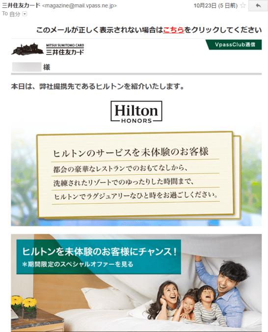 三井住友カードのヒルトン・オナーズ入会キャンペーン