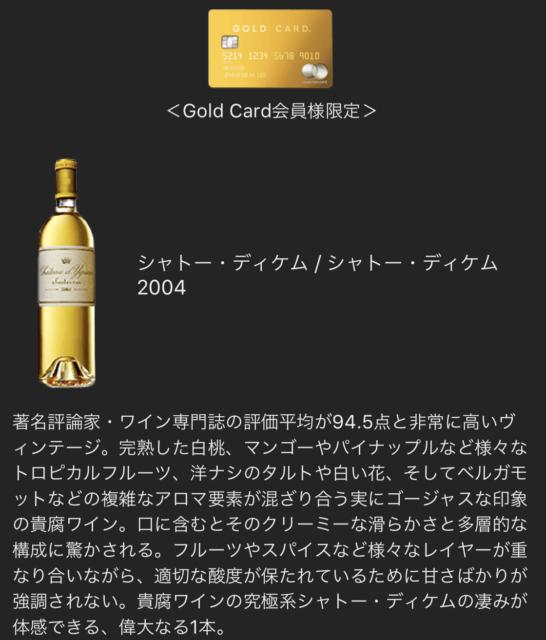 ラグジュアリー ソーシャルアワー(2018年8月) 2杯目のワイン(ゴールドカード)
