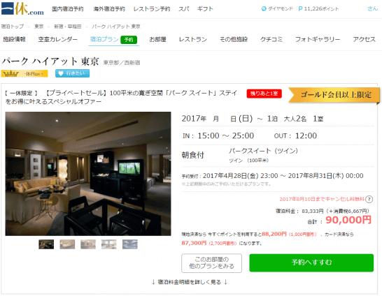 一休.comのスイートルームのプライベートセール(パークハイアット東京)