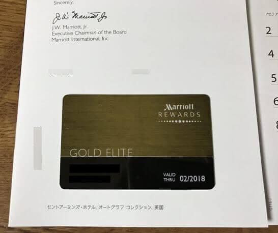 マリオットのゴールド・エリート会員カード