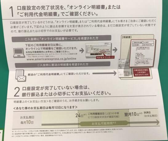 アメックスカード到着後の口座設定 (2)