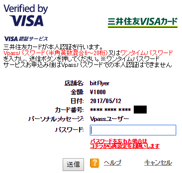 bitFlyerの本人認証サービス画面