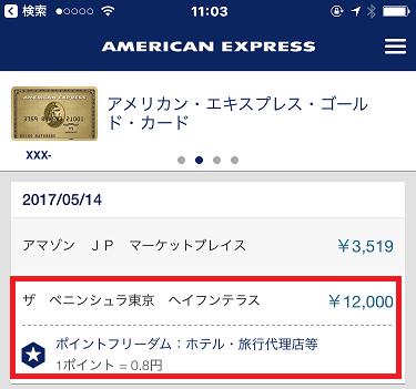 アメックスのアプリでのポイントフリーダム特別レートの表示