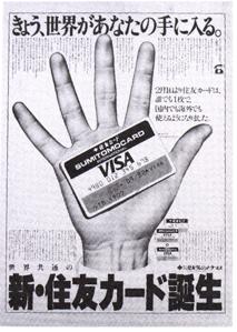 ビザ・ジャパン株式会社(現VJA)を設立