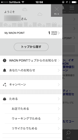 スマートワオンアプリ(メニュー画面1)