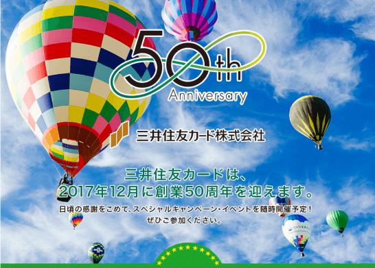 三井住友カード50周年