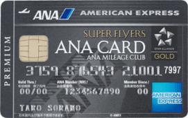ANAアメリカン・エキスプレス スーパーフライヤーズ・プレミアム・カード