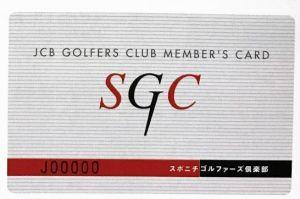 JCBゴルファーズ倶楽部 SGC会員証